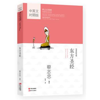 蔡志忠国学漫画中英文对照版:东方圣经
