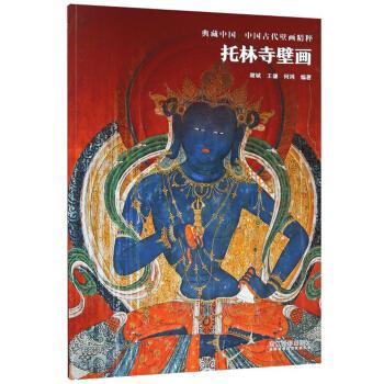 典藏中国·中国古代壁画精粹:托林寺壁画