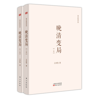 晚清变局(套装共2册)