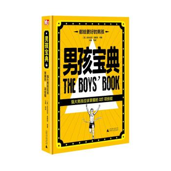 男孩宝典: 强大男孩应该掌握的 327项技能(精装)