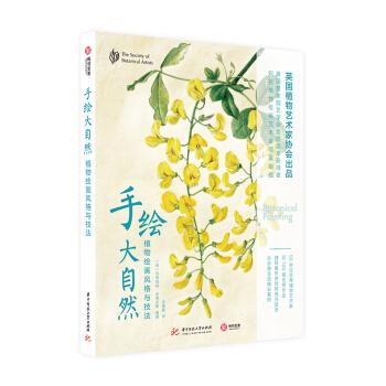 手绘大自然:植物绘画风格与技法(精装)
