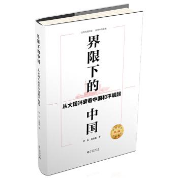 界限下的中国 : 从大国兴衰看中国和平崛起