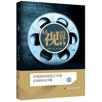 高校视界:中国高校电视工作者实践研究论文集