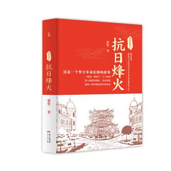 武汉往事3:抗日烽火