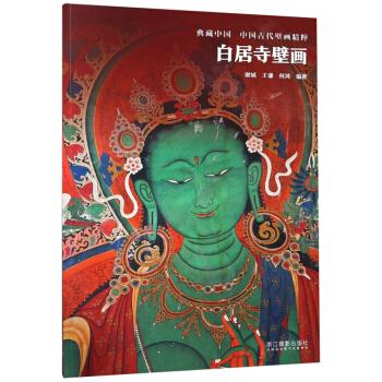 典藏中国·中国古代壁画精粹:白居寺壁画