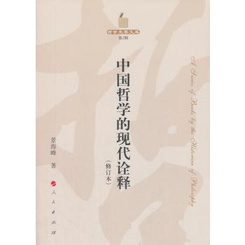 中国哲学的现代诠释(修订本)