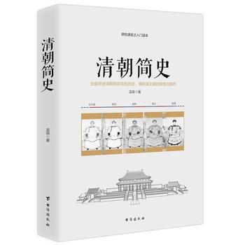 清朝简史——一部清朝大历史