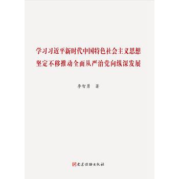 学习习近平新时代中国特色社会主义思想 坚定不移推动全面从严治党向纵深发展