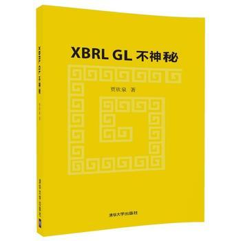 XBRL GL 不神秘