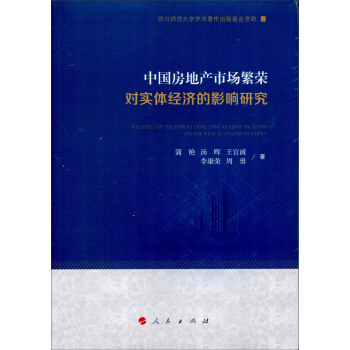 中国房地产市场繁荣对实体经济的影响研究
