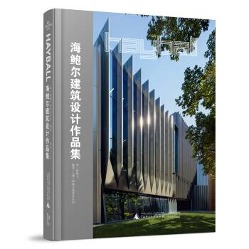著名建筑事务所系列:海鲍尔建筑设计作品集