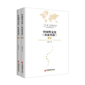 中国外交史  从夏至清 上下册