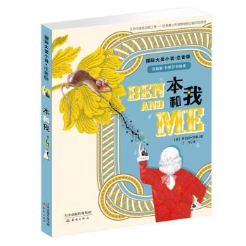 国际大奖小说·注音版——本和我