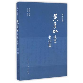 黄宾虹谈艺书信集