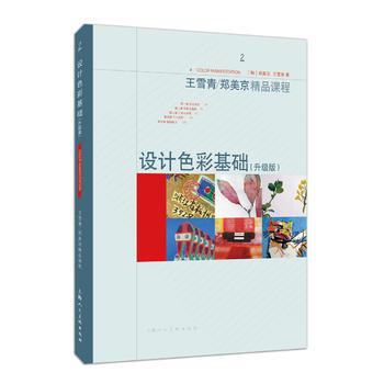设计色彩基础(升级版)---王雪青/郑美京精品课程