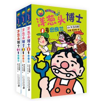 洋葱头博士系列(共3册)