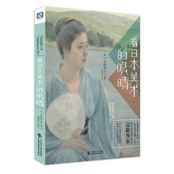 看日本美术的眼睛