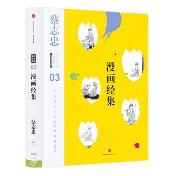 蔡志忠漫画古籍典藏系列:漫画经集