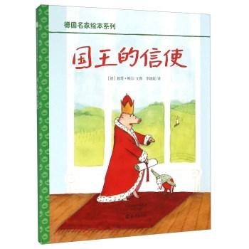 国王的信使(精)/德国名家绘本系列
