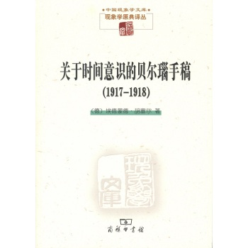 现象学文库:关于时间意识的贝尔瑙手稿(1917-1918)