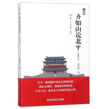齐如山说北平(插图版)