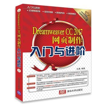Dreamweaver CC 2017网页制作入门与进阶
