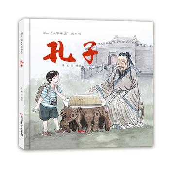 """""""故事中国""""图画书:孔子"""