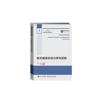 国之重器出版工程 航天器姿态动力学与控制
