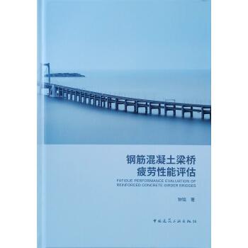 钢筋混凝土梁桥疲劳性能评估