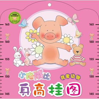 小猪威比身高挂图 我爱动物