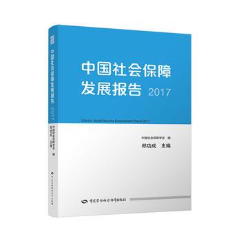 中国社会保障发展报告2017