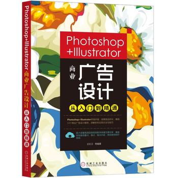 Photoshop+Illustrator商业广告设计从入门到精通