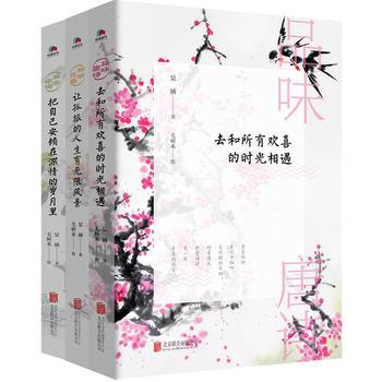 琹涵品唐诗宋词元曲(套装共3册)
