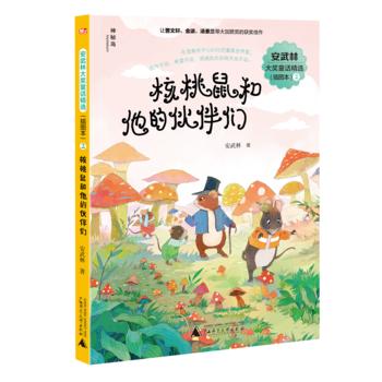安武林大奖童话精选(插图本)2 核桃鼠和他的伙伴们