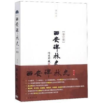 西安碑林史(最新修订版)