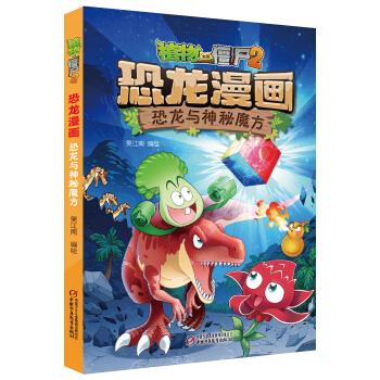 植物大战僵尸2·恐龙漫画 恐龙与神秘魔方 新版