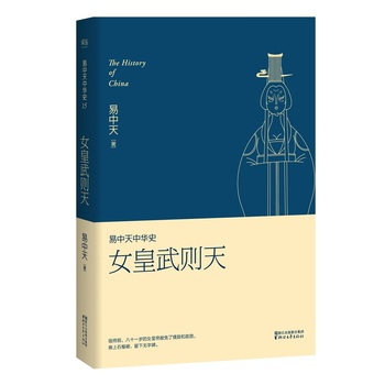 易中天中华史 第十五卷:女皇武则天
