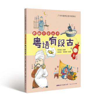 粤语有段古
