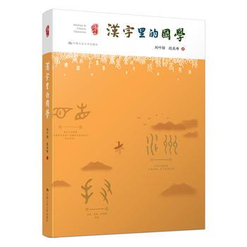 汉字里的国学