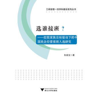 选谁接班?--控股家族目标驱动下的中国民企经营接班人选研究