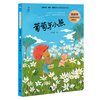 安武林大奖童话精选(插图本)1:葡萄牙小熊