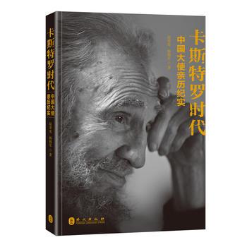 卡斯特罗时代(中文版)