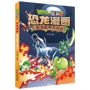 植物大战僵尸2·恐龙漫画:恐龙机甲大对决 新版