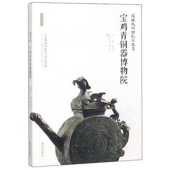 熔铸九州的礼乐之尊:宝鸡青铜器博物院