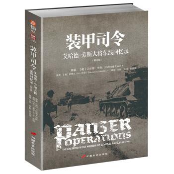 装甲司令:艾哈德·劳斯大将东线回忆录(修订版)