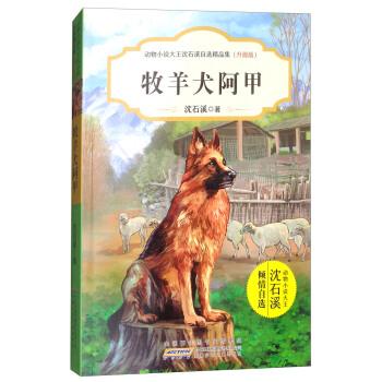 牧羊犬阿甲(升级版)/动物小说大王沈石溪自选精品集