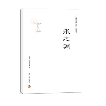 《中国思想家评传》简明读本:张之洞