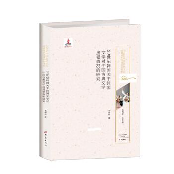 20世纪韩国关于韩国文学对中国古典文学接受情况的研究