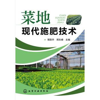 菜地现代施肥技术
