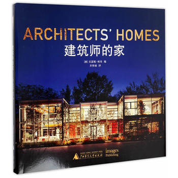 建筑师的家  Architects Homes